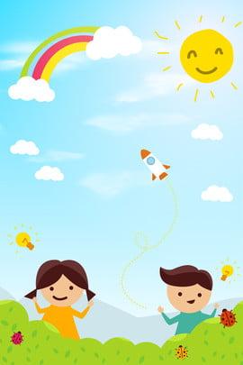 何千ものネット教育と訓練の自然と子供たちの幸せと調和 調和のとれた 社会 少年 少女 漫画 虹 太陽 ブルー 空 バックグラウンド , 何千ものネット教育と訓練の自然と子供たちの幸せと調和, 調和のとれた, 社会 背景画像