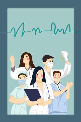 診療所、診療所の広告、病院のスローガン、健康診断の背景 保健センター クリニック広告 医療機器 医療機器 病院スローガン 手術 内科 医薬品 健康診断 病院スローガン 人生の手入れ 暖かい 健康 人生の手入れ , 診療所、診療所の広告、病院のスローガン、健康診断の背景, 保健センター, クリニック広告 背景画像