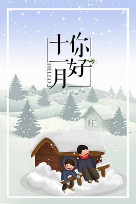 tháng 11 xin chào snow sky forest creative cartoon board board xin chào tháng , Tháng, 11, Ngày Ảnh nền