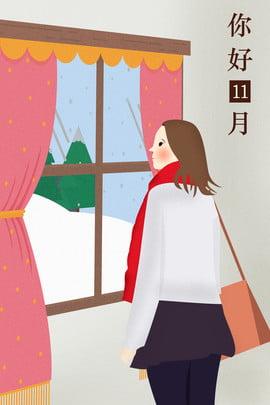 xin chào tháng 11 cô gái cửa sổ tối giản poster nền chào tháng 11 tháng , Rơi, Mùa, 11 Ảnh nền