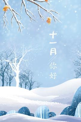 olá fundo de cartaz fresco de inverno de novembro olá novembro novembro novembro inverno inverno a nevar snow branco fresco ramo , Morto, Árvore, De Imagem de fundo