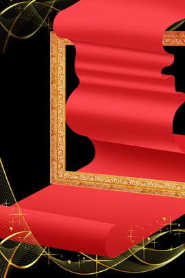 High end Annual Meeting Ceremony Prêmios Red Carpet Poster Alta final Reunião anual Shengdian Prêmio Partido Vermelho Carpete Vênus Sprint Final Ano Poster Imagem Do Plano De Fundo