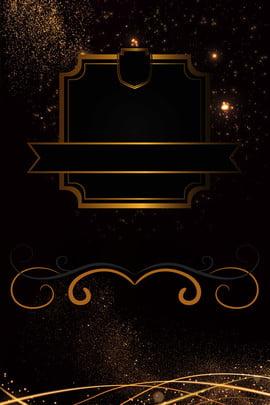 ハイエンドの雰囲気のあるブラックゴールドの招待状 ハイエンド 雰囲気 ブラックゴールド 贅沢 深く ビジネス 職場 高度な 招待状 , ハイエンドの雰囲気のあるブラックゴールドの招待状, ハイエンド, 雰囲気 背景画像