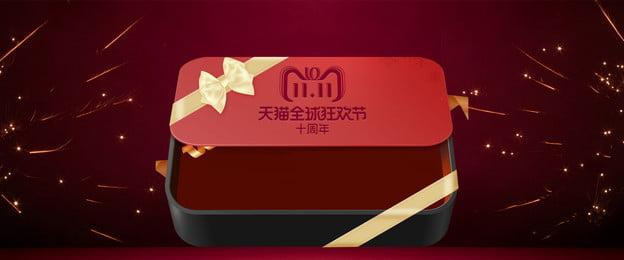 來啦高端紅色禮盒海報 高端 紅色 禮盒 海報, 來啦高端紅色禮盒海報, 高端, 紅色 背景圖片
