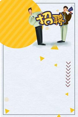 पीला कार्टून भर्ती पृष्ठभूमि रंगरूट लोग काम भरती ज्यामिति पीला कार्टून लोग किसी की , तलाश, की, है पृष्ठभूमि छवि