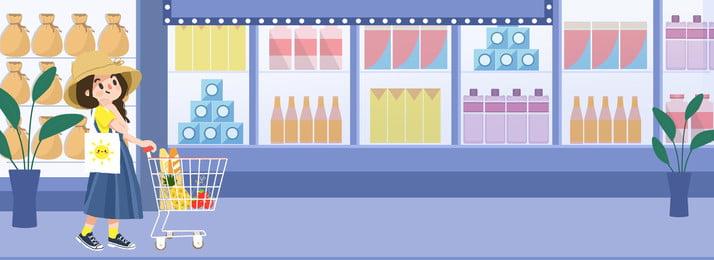 अवकाश जीवन खरीदारी सुपरमार्केट चित्रण पृष्ठभूमि छुट्टी जीवन आराम का समय समय सुपरमार्केट छूट लड़की चित्रकार, समय, समय, सुपरमार्केट पृष्ठभूमि छवि
