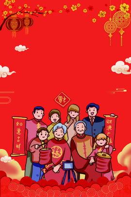 新年の家、家族写真ポスターを撮ります 新年のための家 赤 家族の肖像 再会 再会 しあわせ 家族 ポスター バックグラウンド 新年の家、家族写真ポスターを撮ります 新年のための家 赤 背景画像