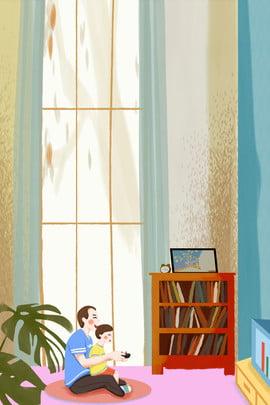 遊び心のある暖かいポスターを伴う父の家族の子供たち ホーム 屋内 暖かい こども お父さん 遊ぶ 書棚 テレビ 同行 教育 , ホーム, 屋内, 暖かい 背景画像