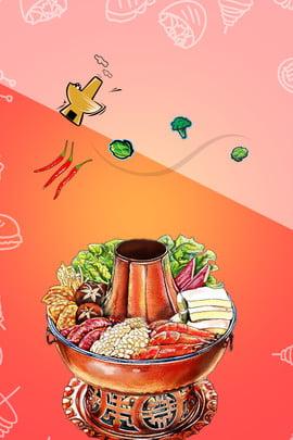 Gourmet lẩu nền sáng tạo Lẩu Thức ăn Bóng Đỏ Độ dốc Lễ Dốc Lễ ăn Hình Nền