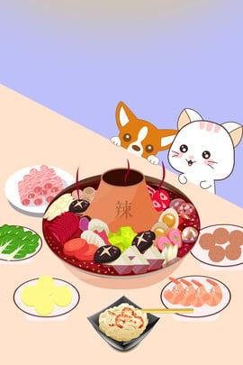 Lẩu ăn ngon phim hoạt hình vẽ tay Lẩu Cay Thức ăn Rau xanh Bò Lẩu ăn Ngon Hình Nền
