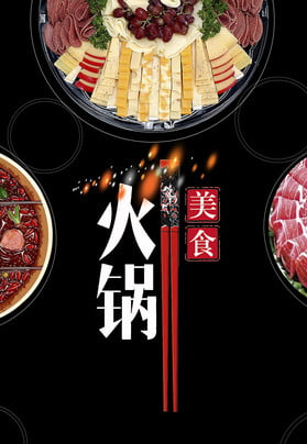 hot pot poster food festival buffet hot pot hot pot restaurant menu , Hot Pot Opening Leaflet, Hot Pot Flyer, Food Poster Background image