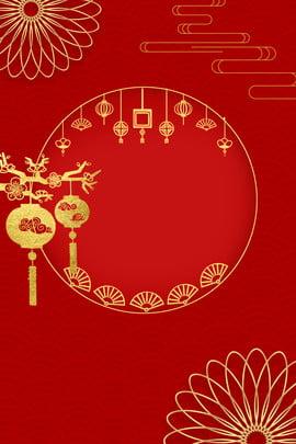 中國風燙金喜慶豬年大氣背景海報 燙金 中國風 豬年 大氣 紅色背景 燈籠 祥雲 臘梅 邊框 新年 春節 , 燙金, 中國風, 豬年 背景圖片