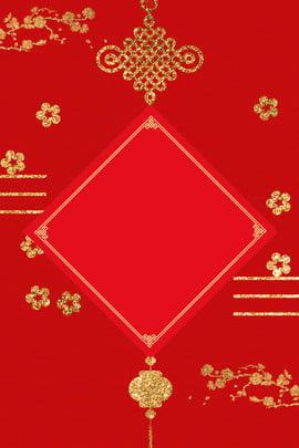 豬年喜慶燙金紅色大氣春節背景海報 燙金 中國風 豬年 大氣 紅色背景 燈籠 祥雲 臘梅 邊框 新年 春節 , 燙金, 中國風, 豬年 背景圖片