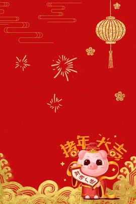 Pig Year Red Hot dập lễ kỷ niệm phong cách mùa xuân Trung Quốc nền Dập nóng Phong cách , Heo, Khí, Mới hình nền