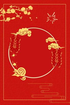 豬年喜慶紅色燙金大氣新年背景海報 燙金 中國風 豬年 大氣 紅色背景 燈籠 祥雲 臘梅 邊框 新年 春節 , 燙金, 中國風, 豬年 背景圖片
