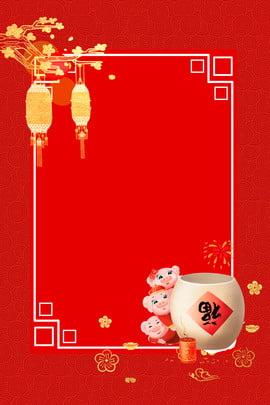 豬年燙金紅色喜慶大氣背景海報 燙金 中國風 豬年 大氣 紅色背景 燈籠 祥雲 臘梅 邊框 新年 春節 , 燙金, 中國風, 豬年 背景圖片