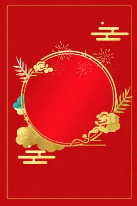 中國風燙金紅色喜慶豬年背景海報 燙金 中國風 豬年 大氣 紅色背景 燈籠 祥雲 臘梅 邊框 新年 春節 , 中國風燙金紅色喜慶豬年背景海報, 燙金, 中國風 背景圖片
