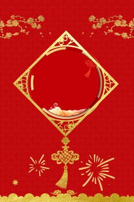 豬年紅色燙金新年背景 燙金 中國風 豬年 大氣 紅色背景 燈籠 祥雲 臘梅 邊框 新年 春節 , 燙金, 中國風, 豬年 背景圖片