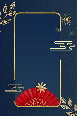 簡約中國風燙金豬年藍色背景海報 燙金 中國風 豬年 大氣 紅色背景 燈籠 祥雲 臘梅 邊框 新年 春節 , 燙金, 中國風, 豬年 背景圖片