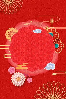 豬年中國風燙金喜慶紅色春節背景海報 燙金 中國風 豬年 大氣 紅色背景 燈籠 祥雲 臘梅 邊框 新年 春節 , 燙金, 中國風, 豬年 背景圖片