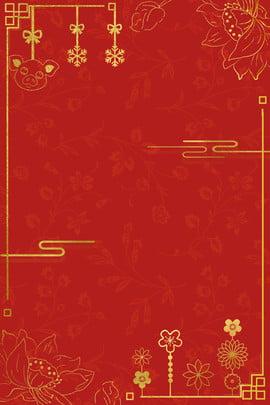 नया साल गर्म मुद्रांकन पोस्टर पृष्ठभूमि रचना गर्म मुद्रांकन शीट धातु लाल नया साल गर्म पृष्ठभूमि छवि