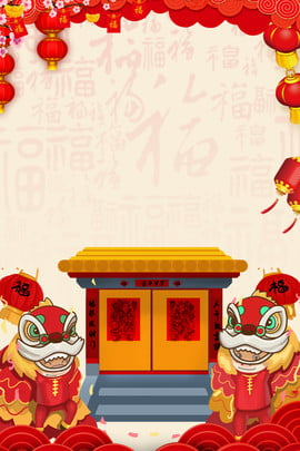 houses xiangyun character new year , Year Of The Pig, Festive, Cartoon Background image