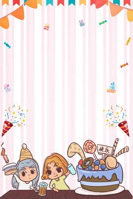 बच्चों के जन्मदिन की पार्टी कार्टून पोस्टर डाउनलोड सौ दिन पूर्णिमा बच्चे , पुराना, बच्चों के जन्मदिन की पार्टी कार्टून पोस्टर डाउनलोड, जन्मदिन पृष्ठभूमि छवि