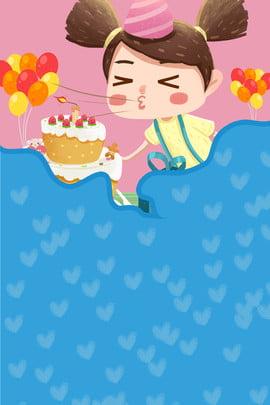 क्रिएटिव बच्चों के जन्मदिन की पार्टी कार्टून पोस्टर सौ दिन पूर्णिमा बच्चे , का, जन्मदिन, गुब्बारा पृष्ठभूमि छवि
