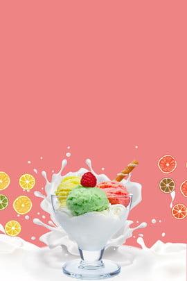 दूध फल आइसक्रीम पोस्टर आइसक्रीम की गेंद आइसक्रीम आइसक्रीम , की, पेय, ठंडा पृष्ठभूमि छवि