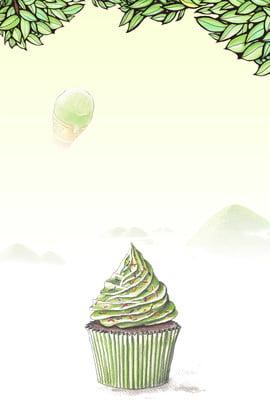 ice cream dessert ice cream ball ice cream ice cream , Sweet Tube, Fruit-flavored Ice-cream, Summer Background image