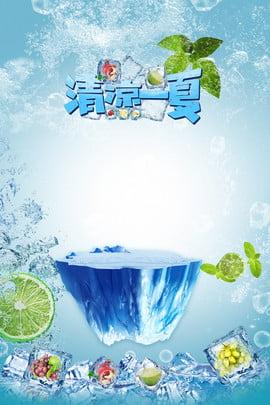 Refrescante fundo de cartaz de cubo de gelo de frutas frescas de verão Cubo de gelo Criativo Fruta Refrescante Verão Refrescante Fundo De Imagem Do Plano De Fundo