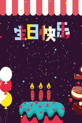 背景圖banner 插畫 卡通風 絢麗 生日 蛋糕 海報 清新 banner 開心 背景圖banner 插畫 卡通風背景圖庫