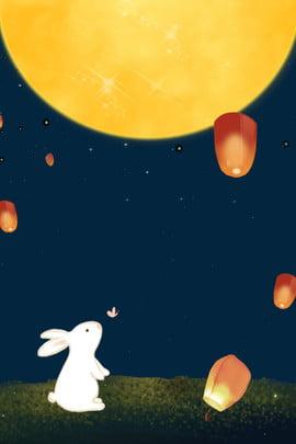イラスト、風、秋祭り、明るい月のポスター イラストレーターのスタイル 中秋節 明るい月 玉うさぎ kongming lantern 単純な ポスター , イラスト、風、秋祭り、明るい月のポスター, Lantern, 単純な 背景画像