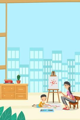 घर शिक्षा चित्रकला और गर्म शिक्षा पोस्टर इंडोर गृहस्थी चित्र मां माँ और बच्चा शिक्षा गरम पोस्टर , घर शिक्षा चित्रकला और गर्म शिक्षा पोस्टर, बच्चा, शिक्षा पृष्ठभूमि छवि