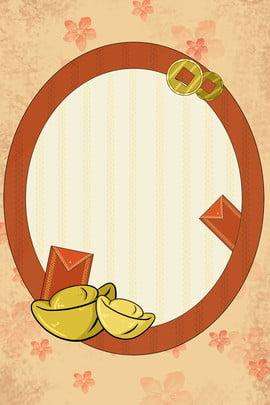 簡約復古中式邊框背景海報 元寶 紅包 邊框 底紋 中式 中國風 背景 海報 簡約 , 簡約復古中式邊框背景海報, 元寶, 紅包 背景圖片