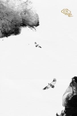 trung quốc cổ poster nền minh họa mực núi nước chim tương vân thanh lịch tươi triệt , Vân, Thanh, Trung Quốc Cổ Poster Nền Minh Họa Ảnh nền