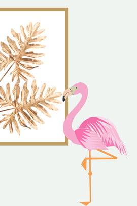 ins風北歐風清新火烈鳥海報背景 ins風 北歐風 清新 火烈鳥 粉色 金屬 植物 海報 背景 , Ins風, 北歐風, 清新 背景圖片