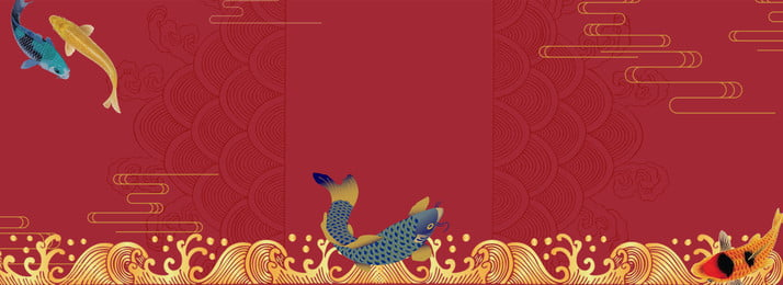 国際中国風鯉赤ポスターの背景 国際的な中華スタイル 中華風 恋 中華風ポスター レトロ 黄金の波 湘雲 中国の風よけ レトロなポスター 国際中国風鯉赤ポスターの背景 国際的な中華スタイル 中華風 背景画像