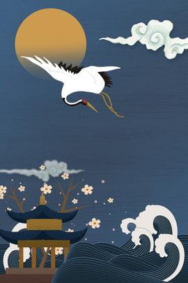 国際中国風波クレーンポスター 国際的な中華スタイル 中華風 レトロ クラシック 単純な クレーン 古代の建築 波 湘雲 国際的な中華スタイル 中華風 レトロ 背景画像