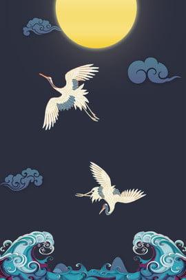 国際中国風祥雲白鶴ポスター 国際的な中華スタイル 中華風 レトロ クラシック 単純な 波 湘雲 ホワイトクレーン 丸い月 , 国際中国風祥雲白鶴ポスター, 国際的な中華スタイル, 中華風 背景画像