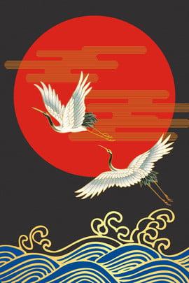 国際的な中国風の新しい中国風クレーン古代スタイルのポスターの背景を飛んで 国際 中華風 クレーン フライング 赤い日 波 中華風 金 古代のスタイル トラディショナル シェーディング 単純な ポスター バックグラウンド プロパガンダ , 国際, 中華風, クレーン 背景画像