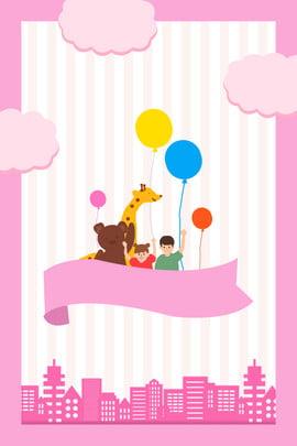 Pink Kids Nắm tay Hot Air Balloon Quốc tế Ngày tình bạn Ngày quốc tế Bạn Dễ Thương Hình Nền