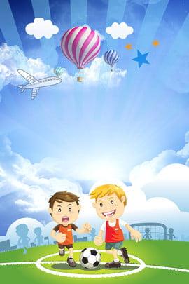 國際友誼日清新簡約海報 國際友誼日 卡通 草地 孩童 天空 白雲 氣球 星星 簡約 清新 開心 快樂 激動 , 國際友誼日, 卡通, 草地 背景圖片