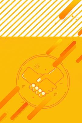 国際友情日ハンドシェイクオレンジミニマルな広告の背景 国際 友情の日 ハンドシェイク オレンジ色 単純な 広告宣伝 バックグラウンド オレンジ色の背景 , 国際, 友情の日, ハンドシェイク 背景画像