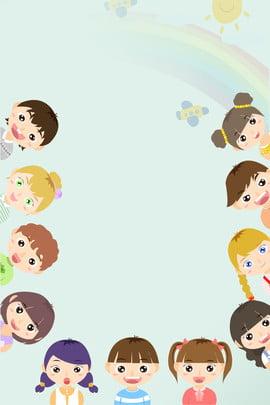 漫画国際友情日の青いポスターの背景 国際親善デー パートナー キャラクター 虹 太陽 ブルー 単純な 漫画 新鮮な , 漫画国際友情日の青いポスターの背景, 国際親善デー, パートナー 背景画像