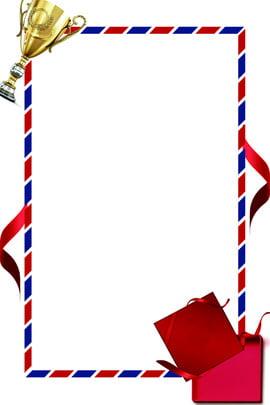 簡約大氣風格邀請函 邀請函 彩帶 禮盒 大氣 簡約 絲帶 文藝 線條 獎杯 榮譽 , 簡約大氣風格邀請函, 邀請函, 彩帶 背景圖片