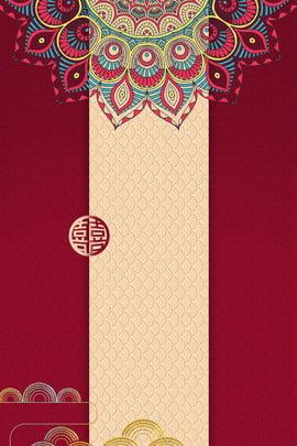 fundo de convite de casamento sintético criativo convite estilo chinês padrão casamento síntese festivo alta final luxo , Leve, Linda, Casamento Imagem de fundo