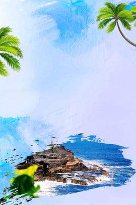 island travel blue fresh Рекламный фон остров море тур синий пресная реклама фон остров море тур синий пресная реклама фон , остров, Island Travel Blue Fresh Рекламный фон, море изображение на заднем плане
