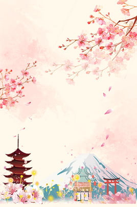 日本櫻花米色暑假旅遊富士山清新手繪背景 日本 櫻花 米色 暑假 旅遊 富士山旅遊 清新背景 手繪背景 旅遊 , 日本, 櫻花, 米色 背景圖片