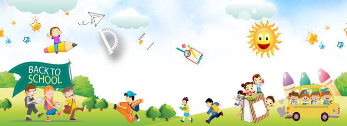 biểu ngữ poster phim hoạt hình mùa học loại trường nâng cấp, Trường, Nâng, Mới Ảnh nền